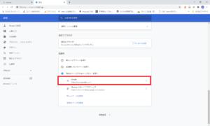 【完全版】Google Chrome検索で変換すると文字が重複してしまう障害の対応方法