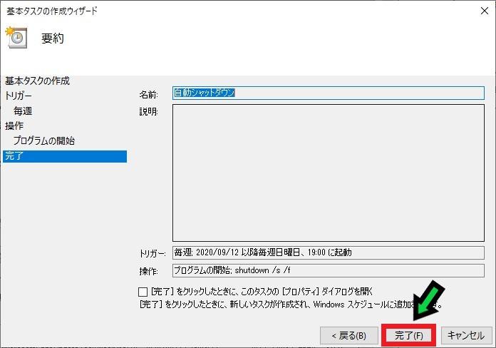 決められた時間にパソコンを自動シャットダウンさせる方法【Windows10】