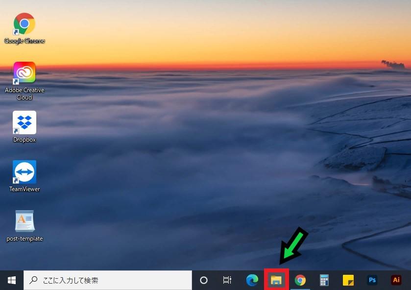 フォルダを開くたびに新しいフォルダが開かれる場合の対応方法を解説【Windows10】