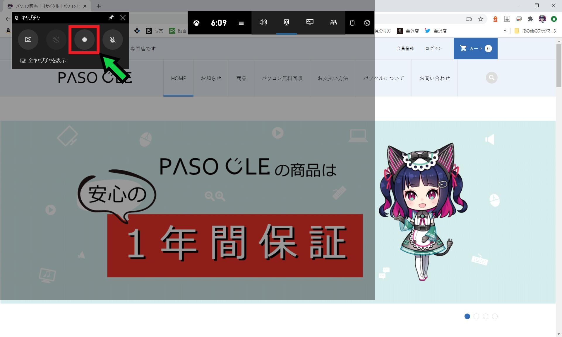 Windows10の標準機能で画面録画する方法【ゲーム等】
