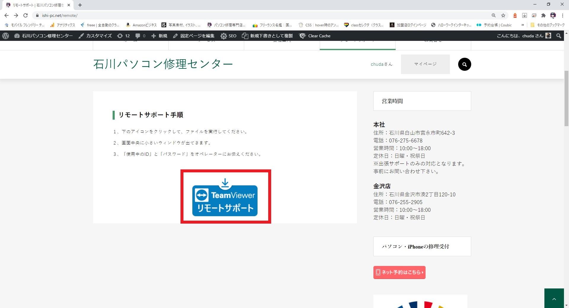 【Team Viewer】遠隔サポートソフトをインストールしてリモートサポートを受ける方法【Windwos10】