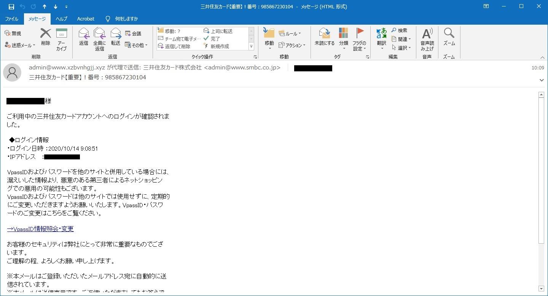 三井住友カードから「アカウントへのログインが確認されました」とメールが来た【結果詐欺】