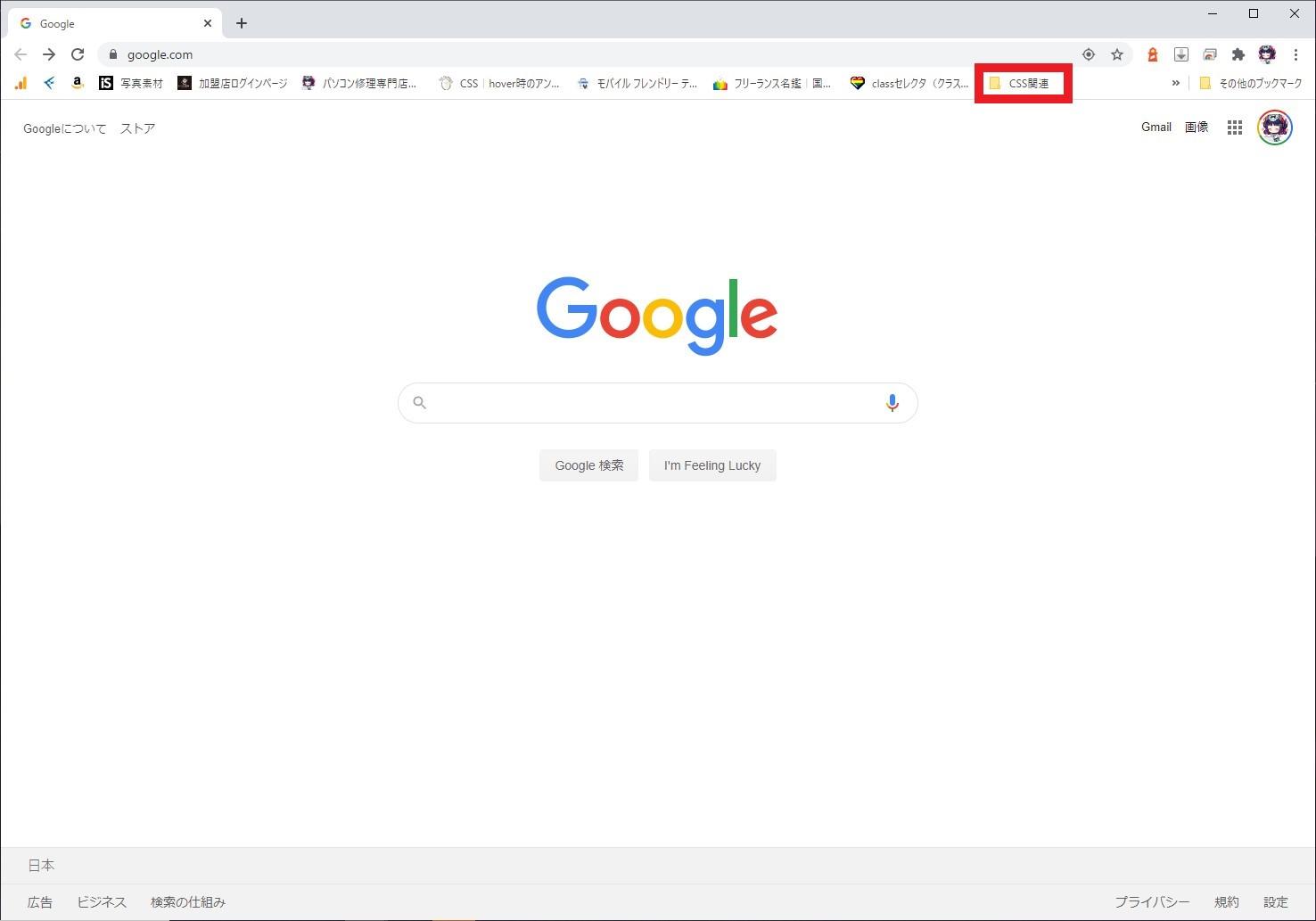 【超便利】Google Chromeブックマーク(お気に入り)整理術