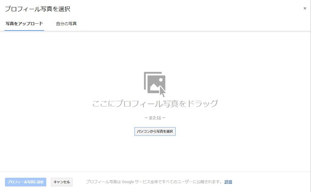 【Gmail】Googleアカウントのアイコンの設定方法【好きな画像へ変更】