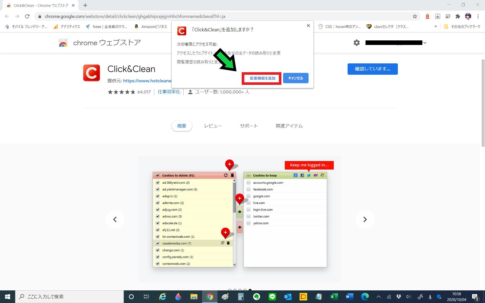 検索 削除 chrome 履歴