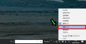 Google日本語入力の辞書を移行する方法【Windows10】