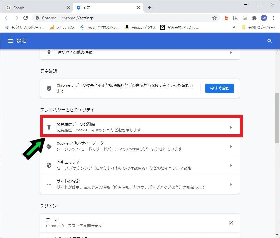 【完全版】Google Chromeの閲覧履歴を削除する方法【Windows10】
