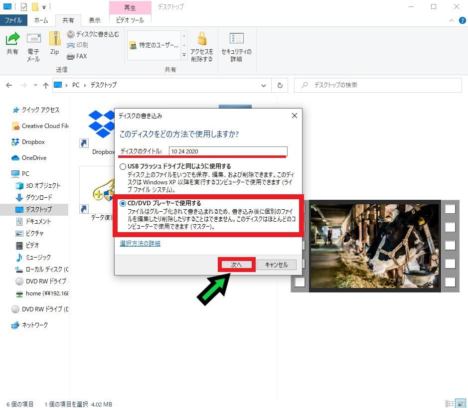 【簡単・ソフト不要】Windows10で動画をDVDに焼く方法を解説【無料】