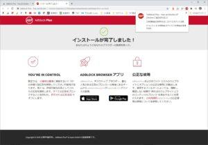広告をブロックするプラグイン「Adblock Plus」の設定方法【Chrome】