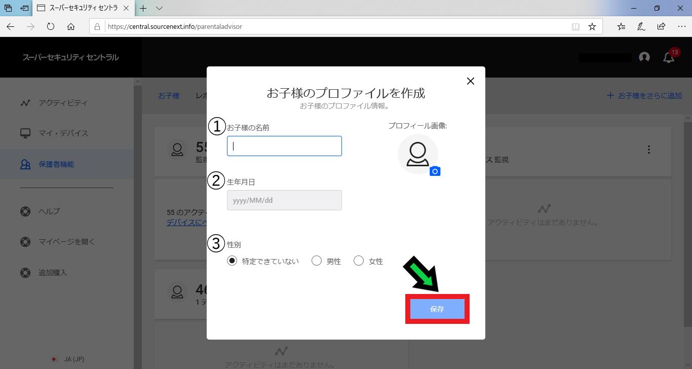 ZEROスーパーセキュリティの保護者機能有効状態でYouTubeが見れないときの設定方法【ブロックされる】