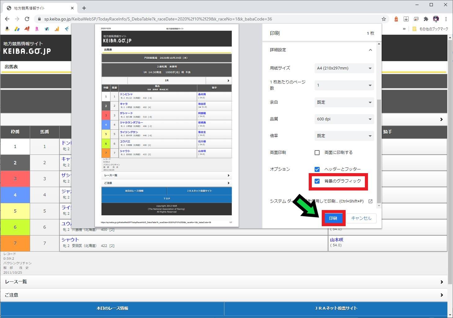 【Google Chrome】印刷する際に一部だけカラーにならない時の解決方法を解説