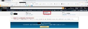 Amazonから届いた「お支払い方法の情報を更新」というメールが本物だった件【クレカの有効期限】