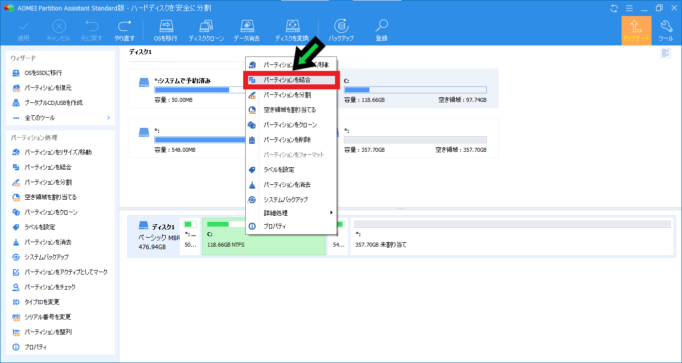 SSD換装・HDD容量UP後にパーテーションを統合する方法【未割り当て領域をCドライブへ】
