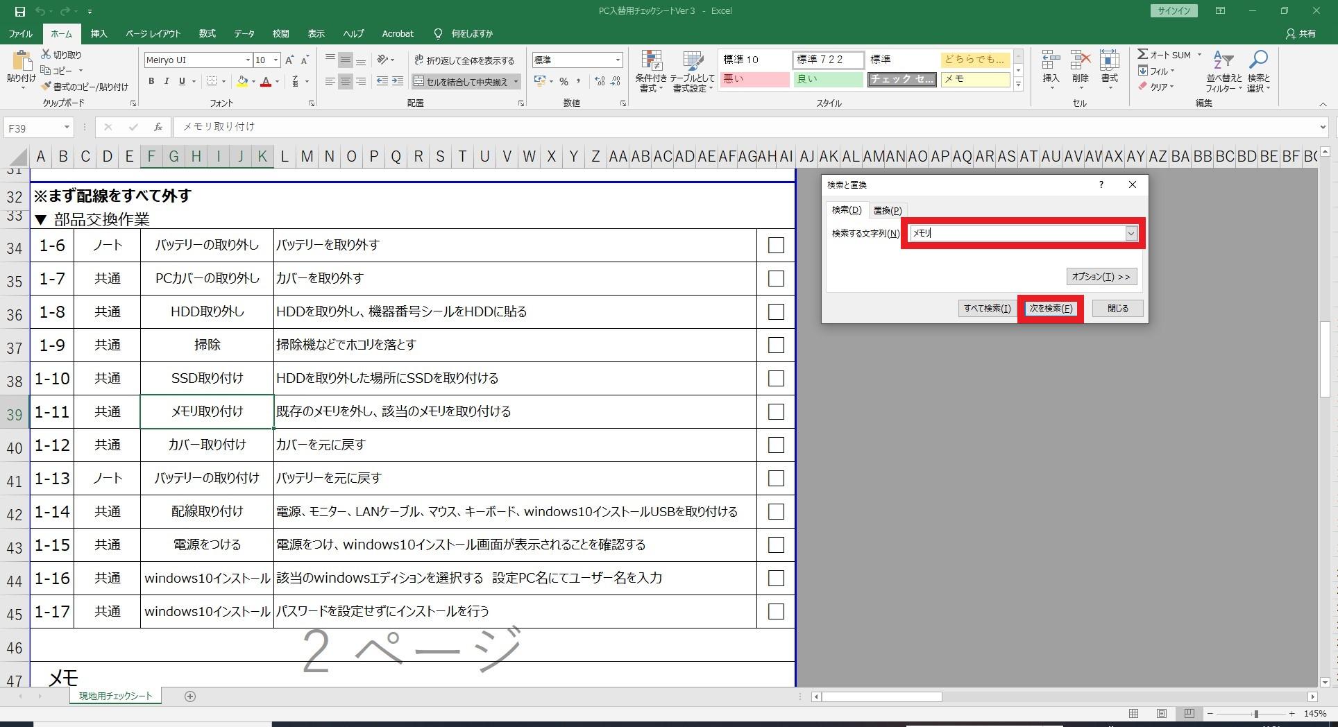 【Ctrl+F】文章をキーワード検索する方法【効率UPでオススメです】