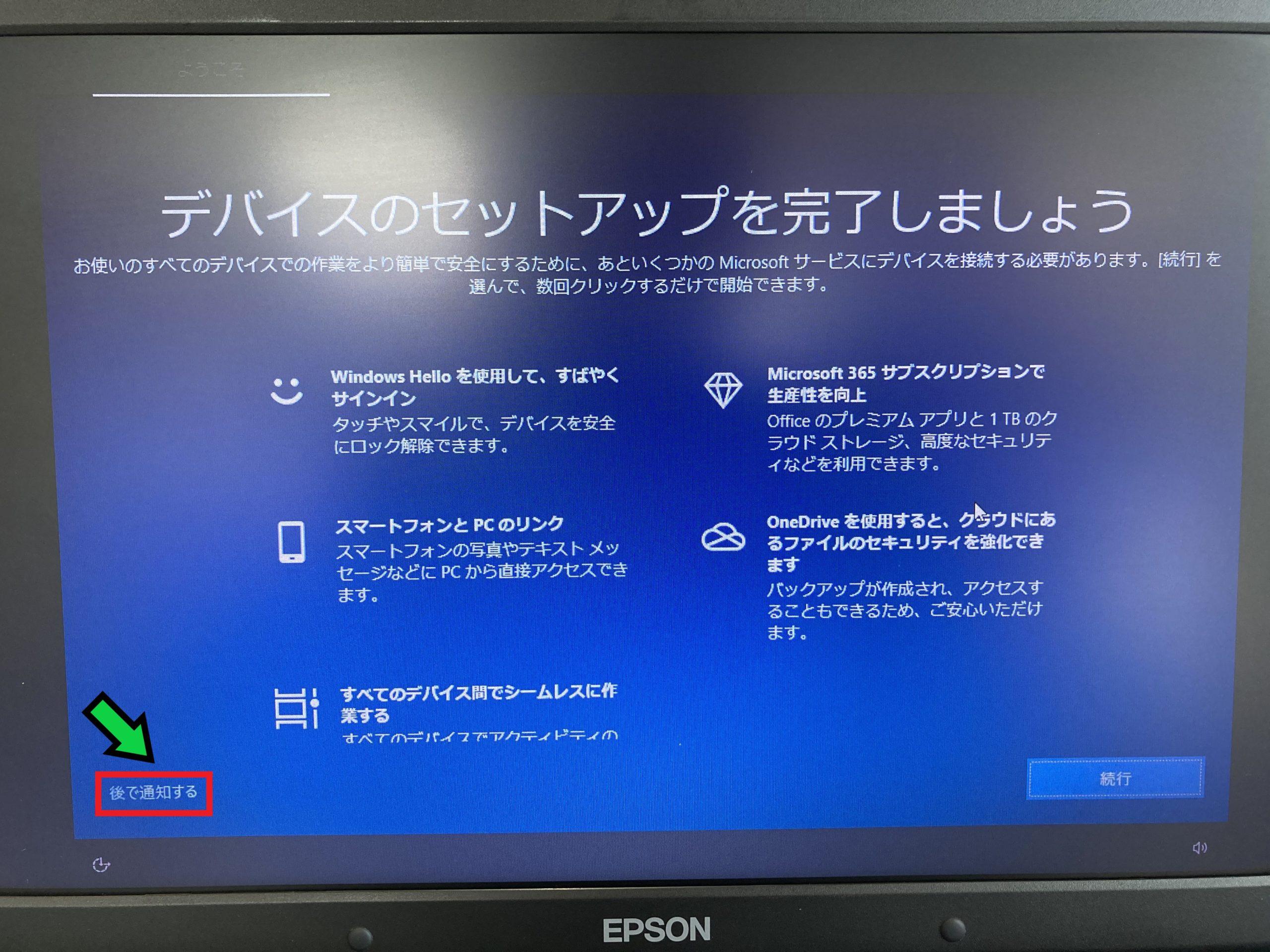 【プロが解説】失敗しないWindows10の初期セットアップ方法