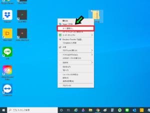 圧縮されたファイル、フォルダを解凍する方法【Windows10】