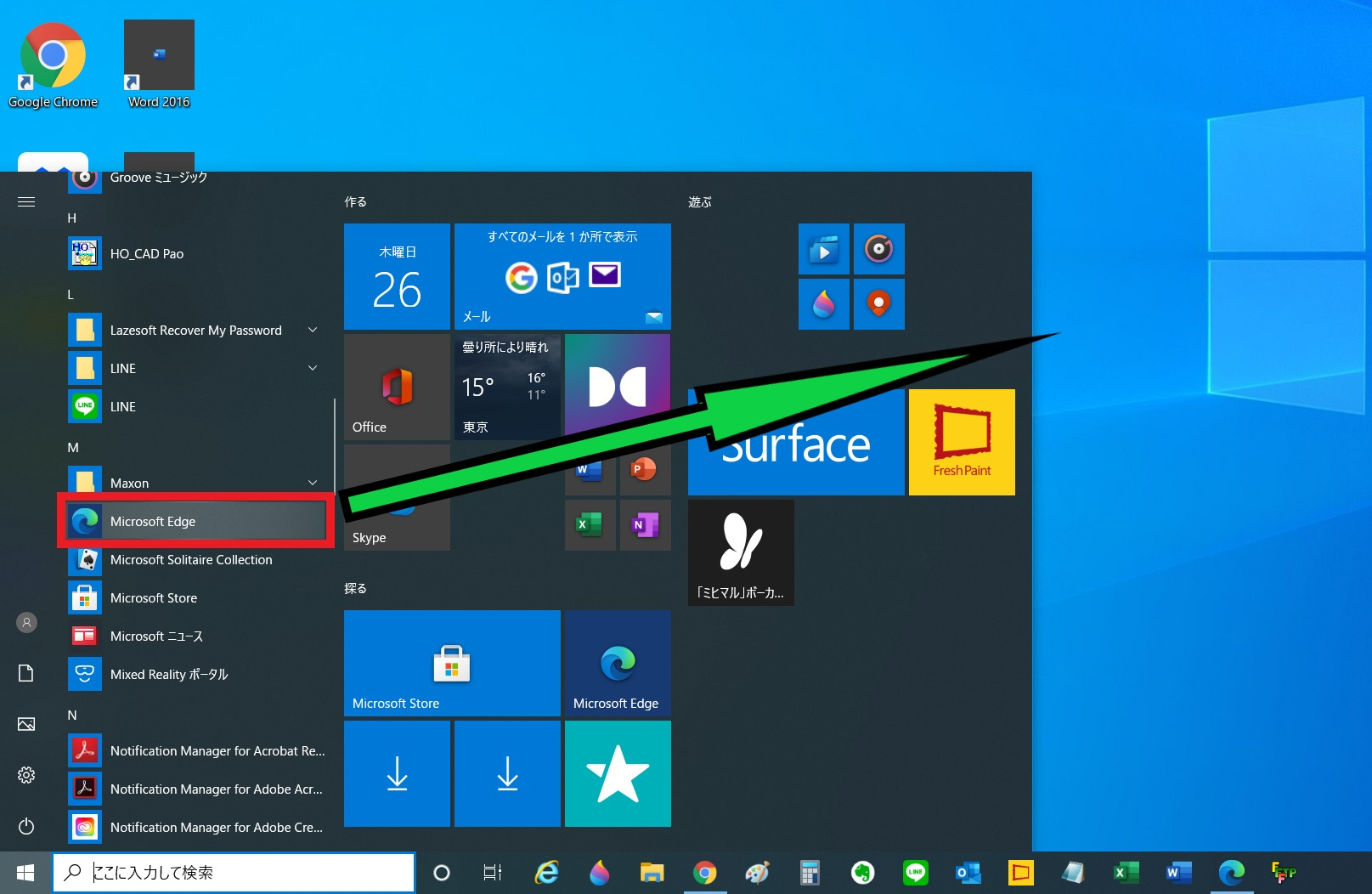 【エッジで開く】デスクトップの特定のショートカットをMicrosoft Edgeにて開く方法【Windows10】