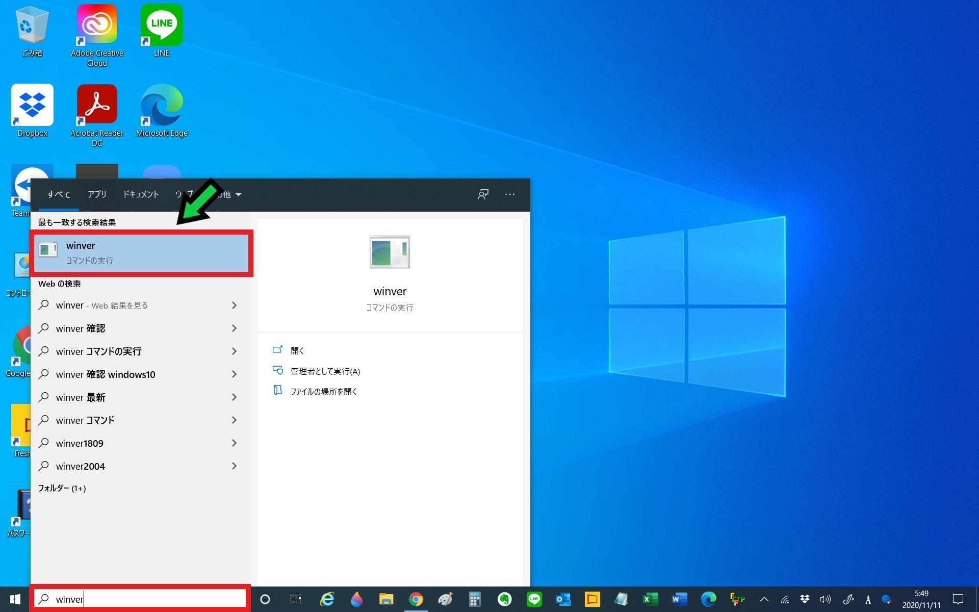 Windows10のバージョンを確認する方法【サポート期限も確認できます】