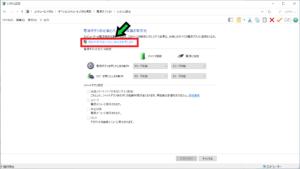【無効方法も解説】高速スタートアップの設定方法【Windows10】