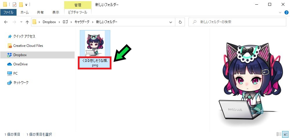 ファイルの拡張子を変更する方法【Windows10】