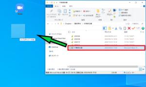 ショートカットアイコンの作成&活用方法【Windows10】