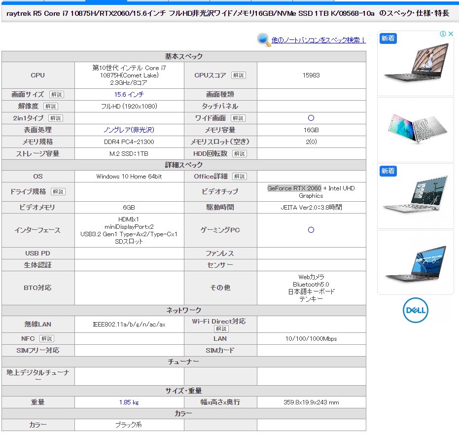 【2020年11月】用途別オススメのノートパソコン紹介【全メーカーから比較しました】