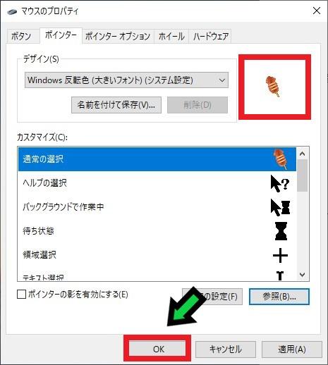 マウスのアイコンを好きな画像に変える方法【Windows10】