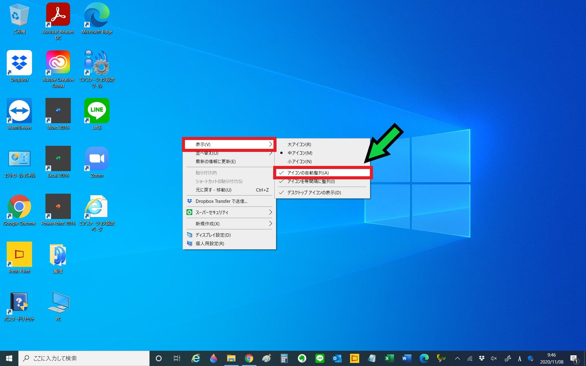 デスクトップアイコンを任意の場所に移動できない時の解決方法【Windows10】