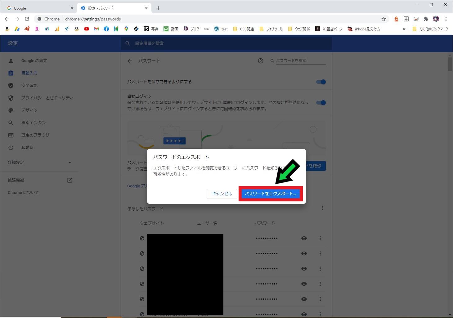 Google Chrome上のID、パスワード情報をエクスポートする方法【クロームのパスワード移行】