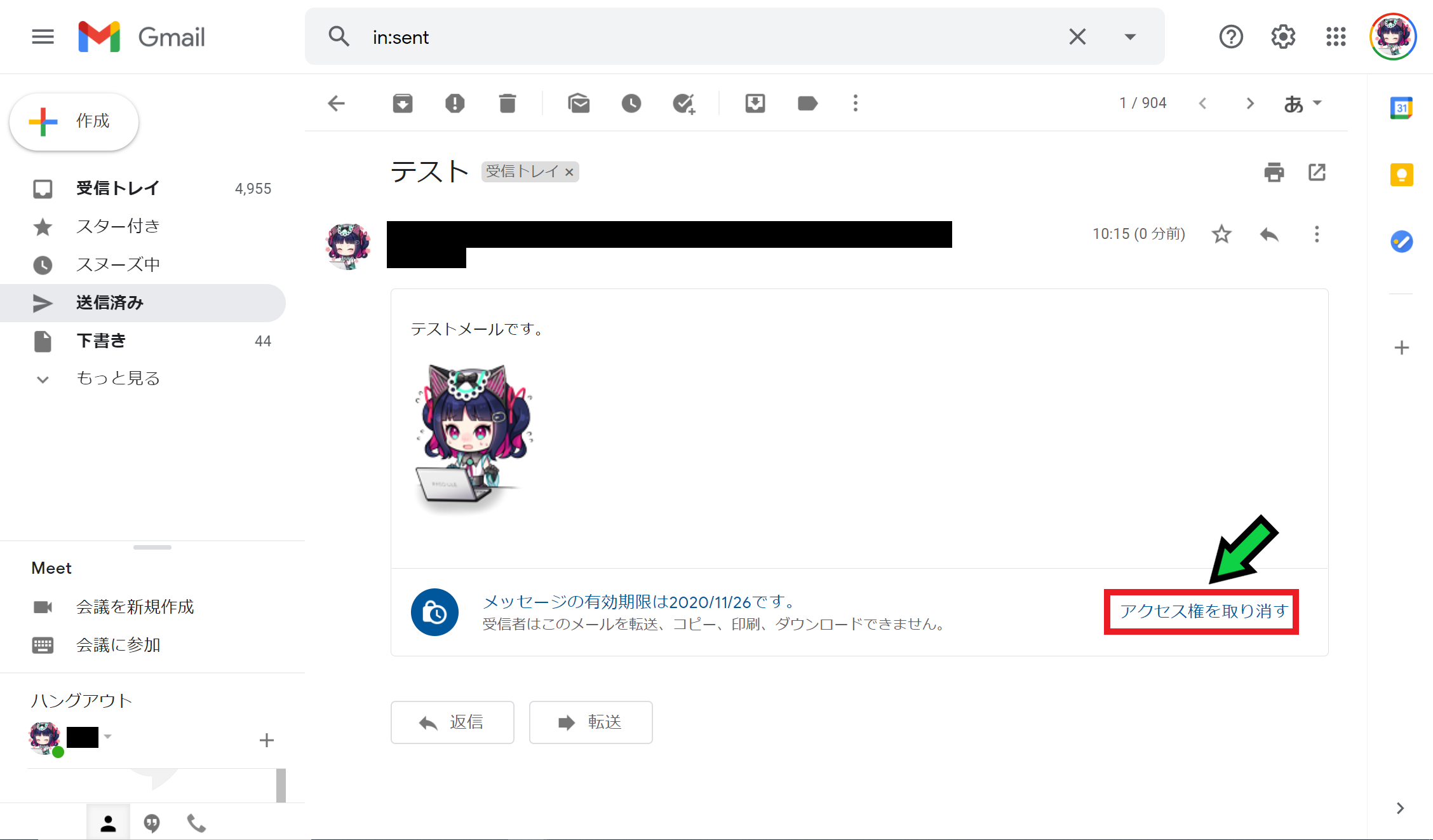 【Gmail】情報保護モードのメール送信方法【一定期間で消える】
