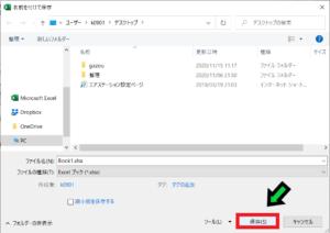 【Excel】古いバージョンのエクセルファイルを最新バージョンへ変える方法【Windows10】