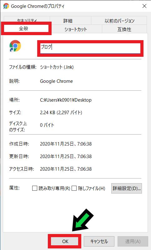 【クロームで開く】デスクトップの特定のショートカットをGoogle Chromeにて開く方法【Windows10】
