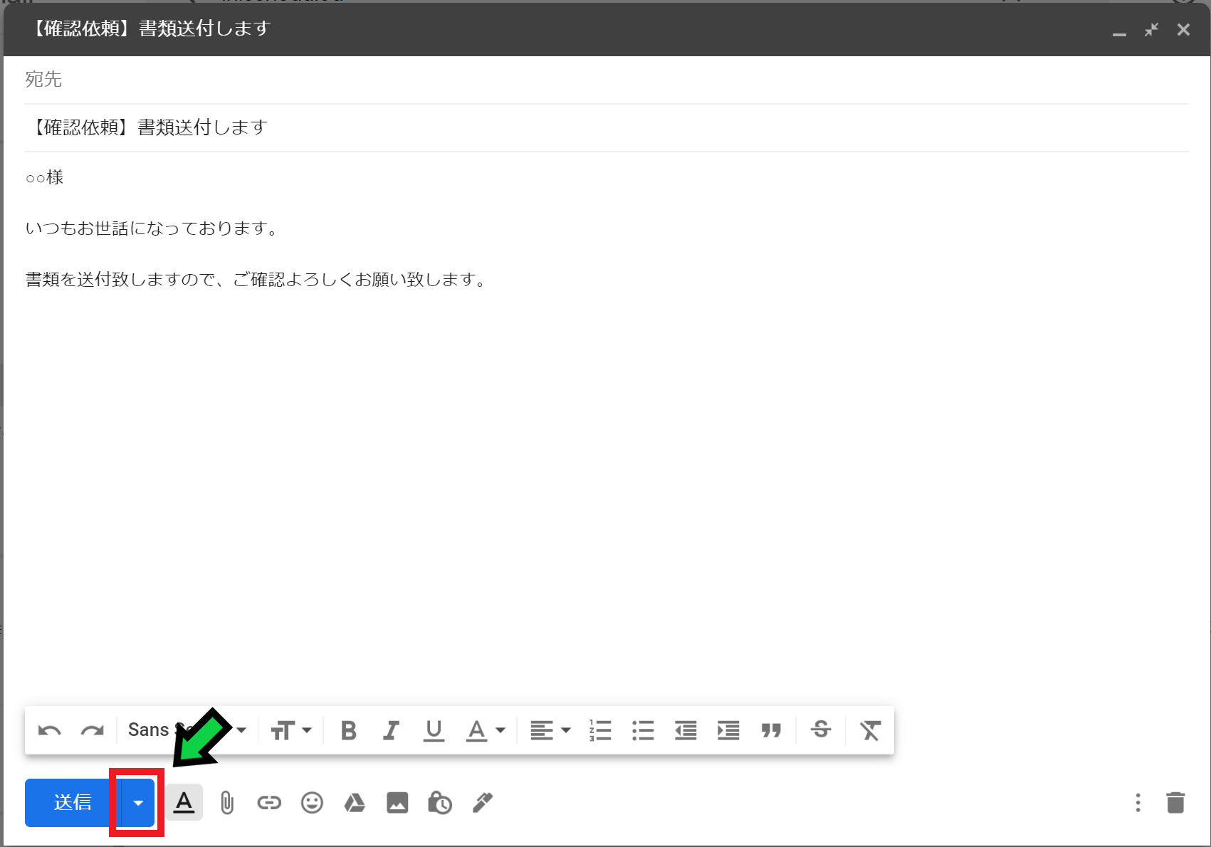 【Gmail】メールを予約送信する方法【営業時間外にメール作成する方にオススメ】