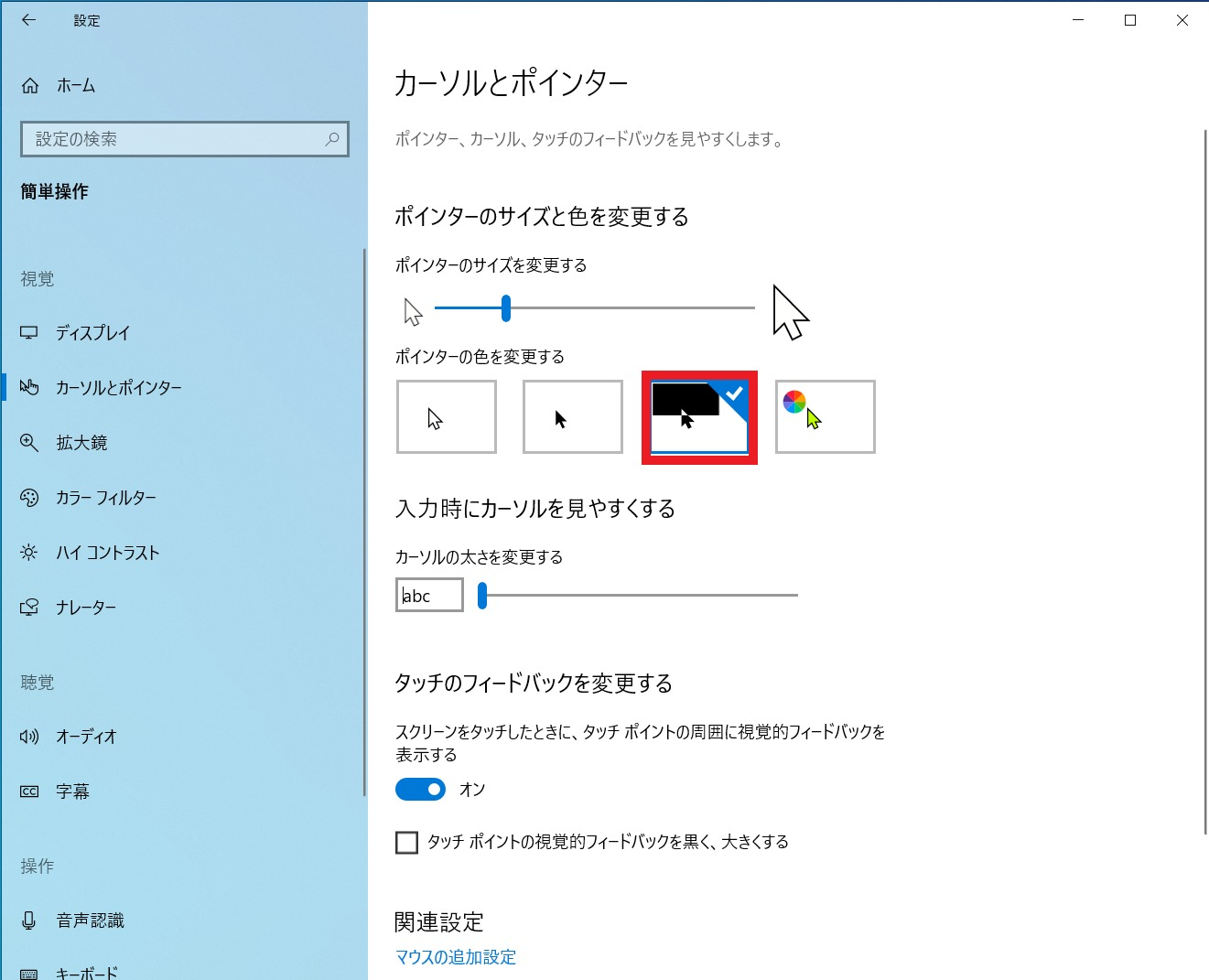 【業務効率UP】マウスアイコンを見やすくする方法【Windows10】