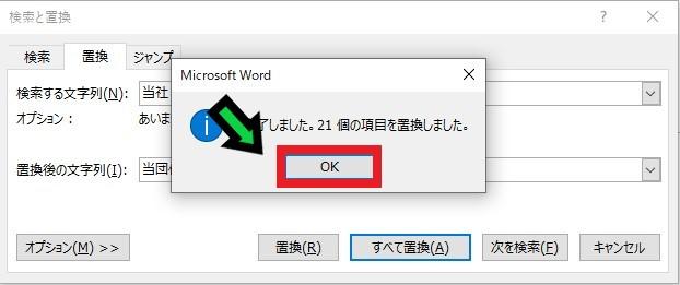 【Word】文章の特定の単語を別の単語に一括変換する方法【置換】