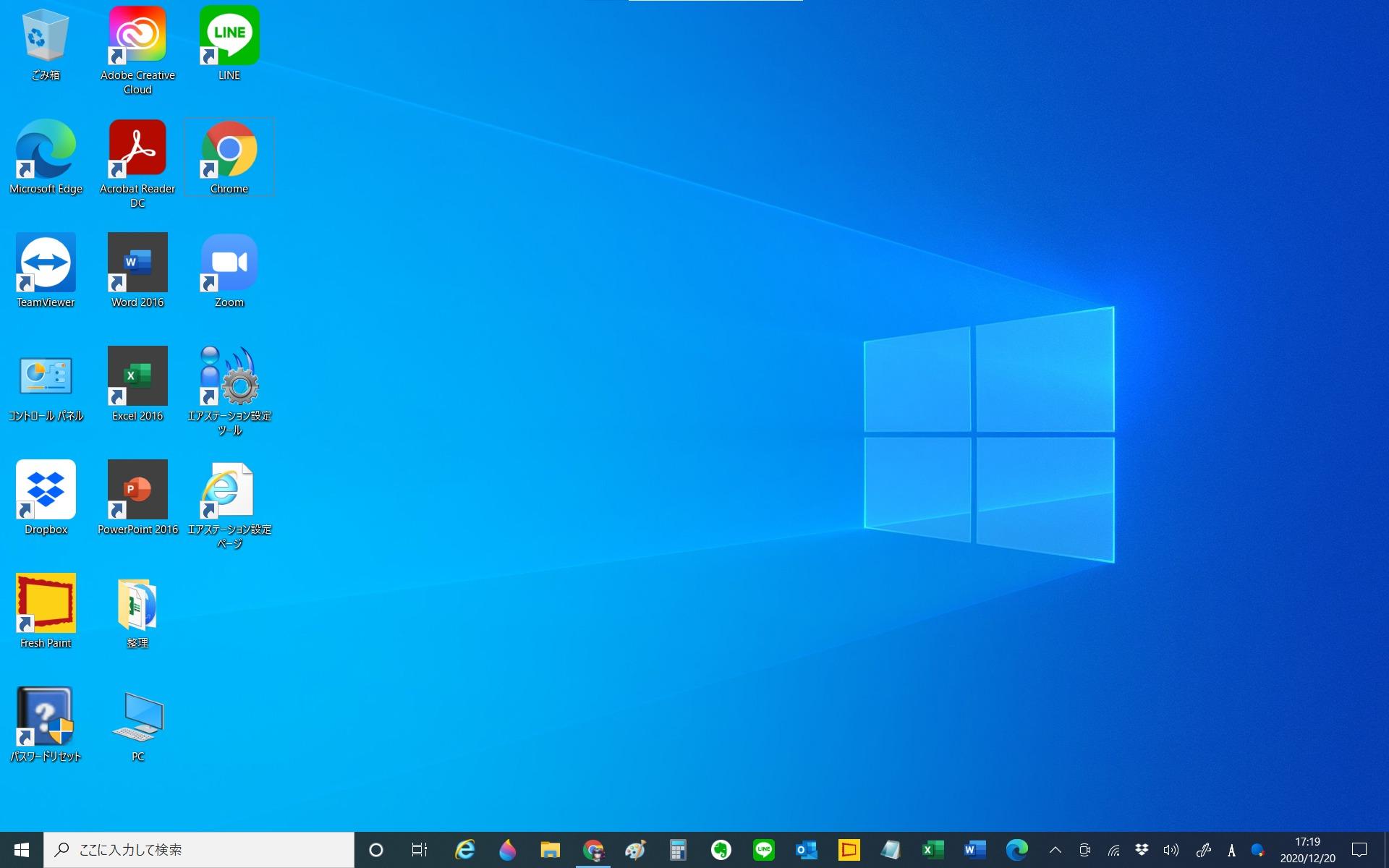小さいタスクバーを使い、表示アイコンを増やす方法【Windows10】