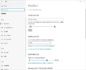 【画面を明るく】ノートパソコンの画面を明るくする方法【Windows10】