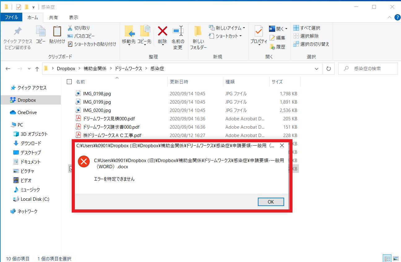 Dropboxで「エラーを特定できません」と表示されてファイルが開かない時の対処方法を解説【Windows10】