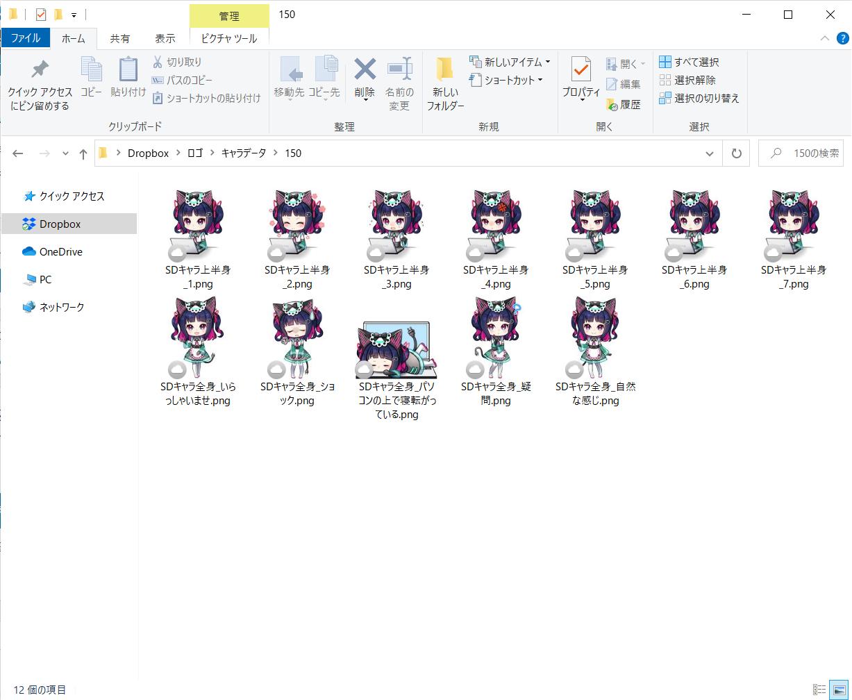 フォルダー内のファイルを画像表示・詳細表示へ1クリックで切り替える方法【Windows10】