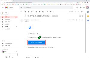 【クラウドストレージ】Dropboxのインストール&設定手順解説【ドロップボックス】