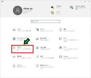 Microsoftアカウントを使用せず、ユーザーアカウントを追加する方法【Windows10】