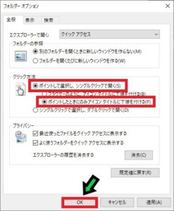 【ワンクリックで開く】1回のクリックでファイルを開く方法【Windows10】