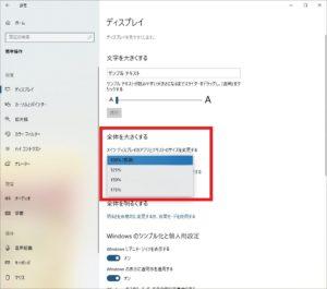 【画面を大きく】パソコンの画面を全体的に拡大する方法【Windows10】