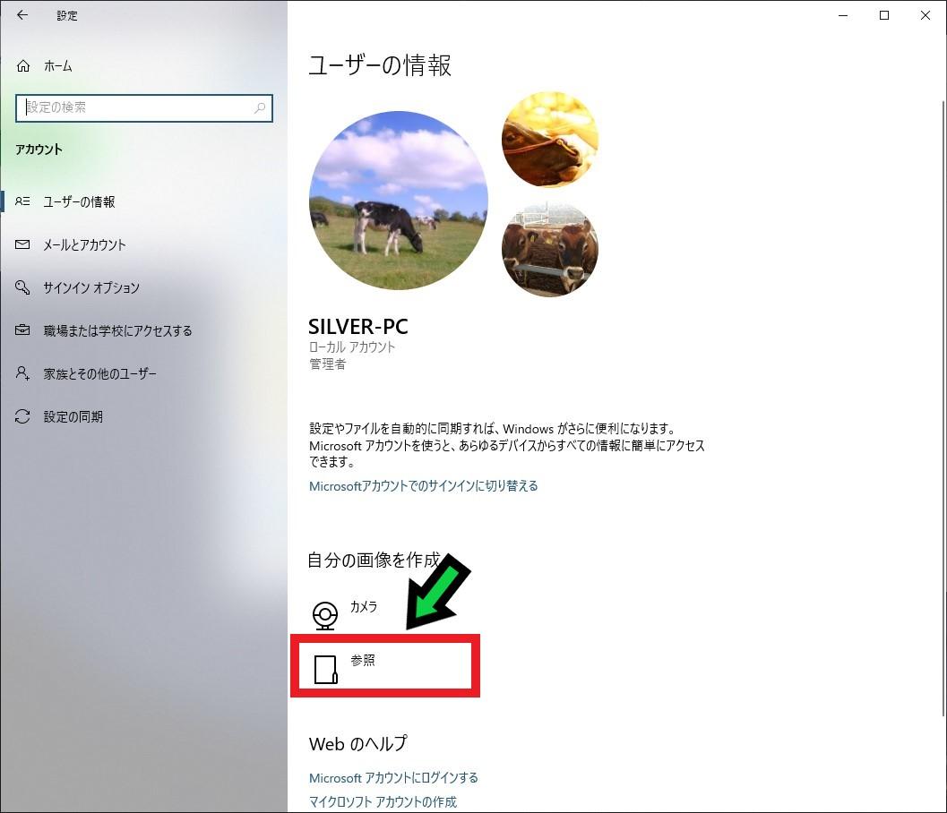 アカウントのアイコンを設定・変更する方法【Windows10】
