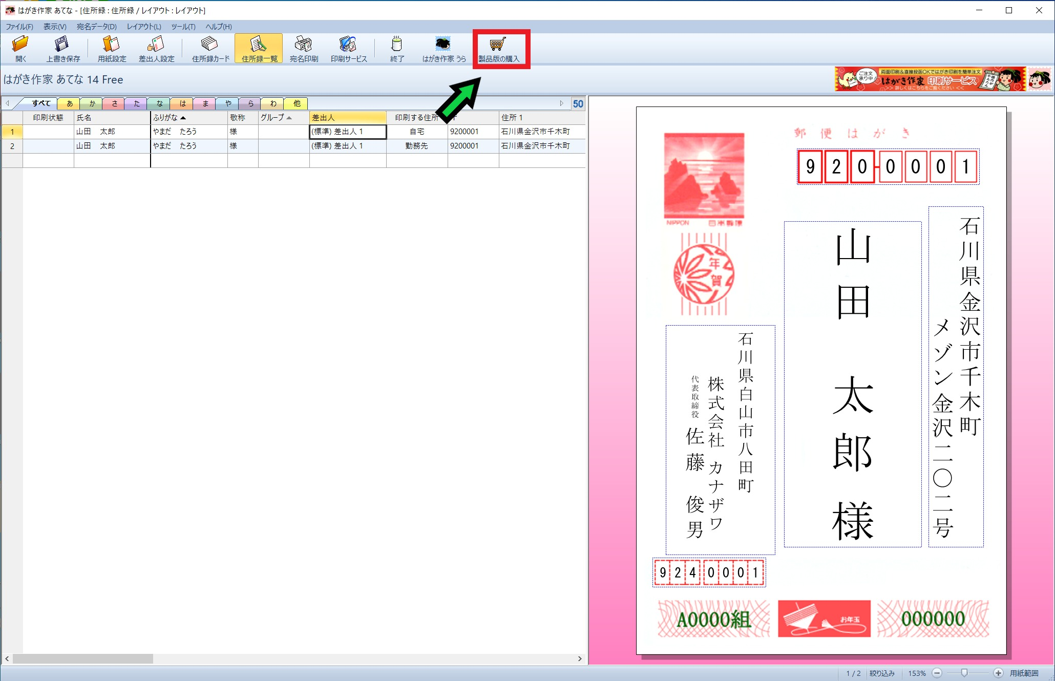 【宛名編】年賀状の住所録、デザインを簡単に作成できる無料ソフト「はがき作家」の使い方解説