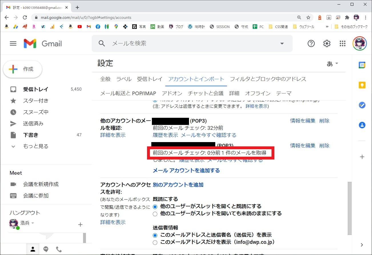 Gmailで他のアカウントのメールがなかなか届かない時の対処方法【手動受信】