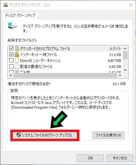 パソコンの容量が足りない時に容量を確保する方法【Windows.old】