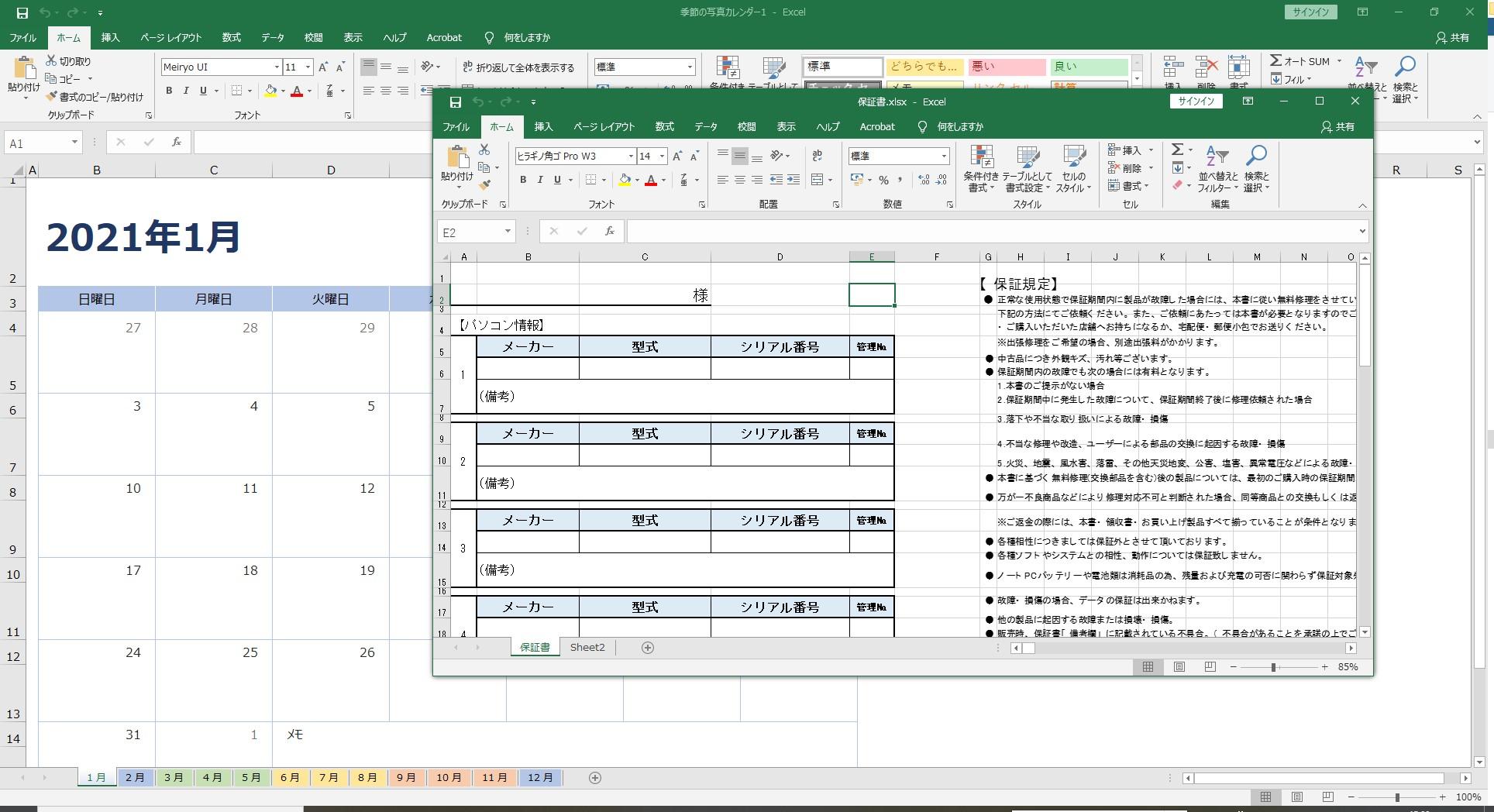 【Excelを2つ開く】エクセルを別ウィンドウで開く方法【エクセルを見比べる方法】