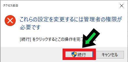 デスクトップのアイコンのイラストが消えた場合の対応方法【Windows10】