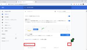 【図で解説】Google ChromeのID、パスワード情報をエクスポートする方法【クロームのパスワード移行】